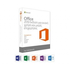 MS Office Home & Business 2016 Ελληνικό Medialess